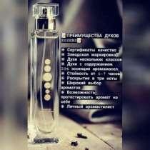Продам элитный парфюм, в г.Алматы