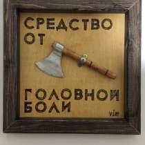 Прикольный подарок - картинка – Средство от головной боли, в Москве