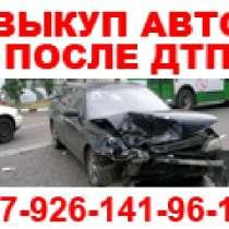 Скупка авто с пробегом и Требующих ремонта, в Химках
