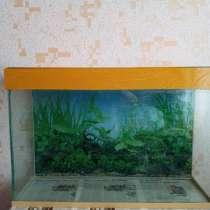 Продам аквариум, в г.Костанай