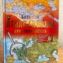 Книга: «Большой атлас Европы для школьников», в Пятигорске