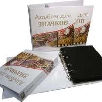 Альбом для значков и наград, 230х270мм, с листами, в г.Ташкент