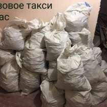 Вывоз мусора, в Иркутске