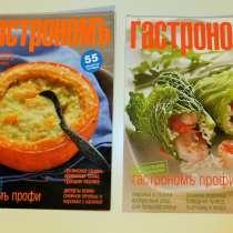 5 журналов рецептов «Гастрономъ», в Краснодаре