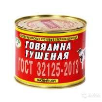 Тушёнка Г. О. С. Т. Высший сорт. 525 грамм, в Санкт-Петербурге