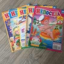 Детские журналы, в Щелково