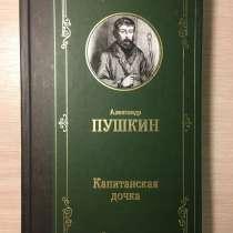 Книга рассказов А. С.Пушкина «Капитанская дочка», в Самаре