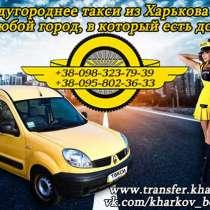 Междугороднее такси Харьков-Белгород. Такси из Харькова в Белгород., в г.Харьков