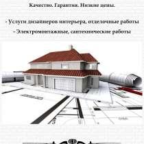 Ремонт квартир, домов, офисов, в Екатеринбурге