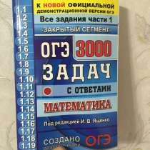 Задачник по математике ОГЭ, в Нижневартовске