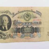 100 рублей 1947г, в Кемерове
