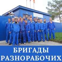 Разнорабочие, грузчика, подсобники, в Москве