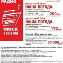 """Реклама на """"НАШЕМ РАДИО"""" в Омске, в Омске"""
