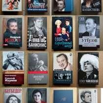 Книги про артистов кино, эстрады и др, в Москве