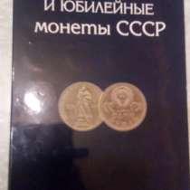 Монеты + Альбом Юбилейных Монет СССР 1965-1991, в Москве