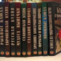Кулинарные книги серии Лакомка - подарочный набор, в Абакане