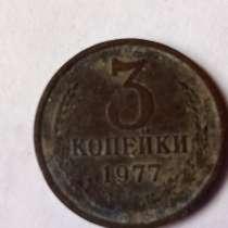 3 копейки 1977 года, в Санкт-Петербурге