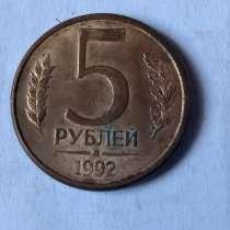 5 рублей 1992 года банка России, в Санкт-Петербурге