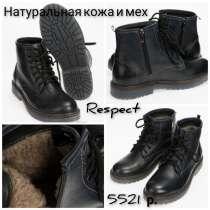 Ботинки зимние respect 43 размер, в Челябинске
