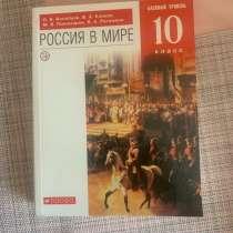 Россия в мире 10 класс, в Владивостоке