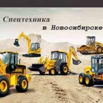 Аренда строительной техники в Новосибирске, в Новосибирске
