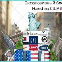 Новый Second hand эксклюзивных вещей из США, в г.Бишкек