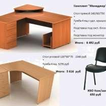 Офисная мебель .производство.склад. Столы,шкафы, тумбы, в Санкт-Петербурге