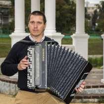 Музыкант баянист на праздник, в Орле