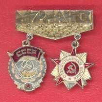 СССР г. Мурманск колодка ордена, в Орле
