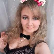 Екатерина, 30 лет, хочет пообщаться, в Курске