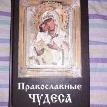 Книжки бу, в Новосибирске