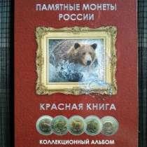 Красная книга (монеты реплики), в Екатеринбурге