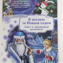 Новогодние подарки. Книга на страницах которой оживают геро, в Самаре