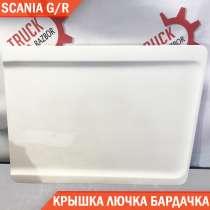 Крышка лючка наружного бардачка левый scania G/R, в Бронницах