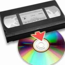 Перегон с видео кассет на dvd диски, в г.Николаев