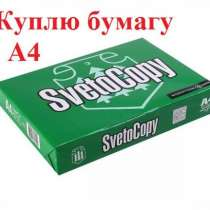 Куплю бумагу А4 в любом количестве, в г.Астана