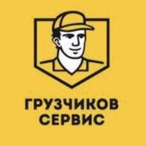 Услуги грузчиков, в г.Киев