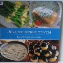 Классические соусы. Коллекция кулинара, в Ижевске