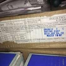 Купим Электроды ТМЛ-3У, ЛБ-52У, ОК-46, ЦЛ-39, в Красноярске