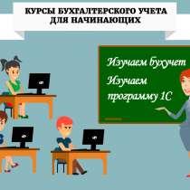 Курсы бухгалтеров в Улан-Удэ. Выдача диплома, в Улан-Удэ