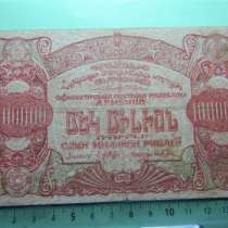 Банкнота.1.000.000руб.1922г.,Соц.Сов.Респ.Армении,без в/з, F, в г.Ереван