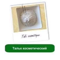 Тальк косметический, 15 грамм, в г.Сумы