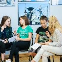 Курсы для подростков личностного роста, в Москве