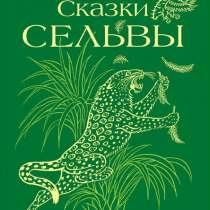 Сказки сельвы (сказки о животных) О. Кирога, в Омске