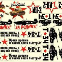Наклейки на автомобиль от 1шт, в Кемерове
