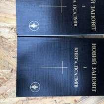 Продается книга, в г.Одесса
