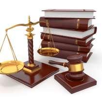 Опытный юрист по гражданским делам, в Новосибирске