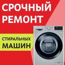 Ремонт стиральных машин, в г.Костанай