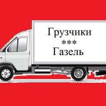 Грузоперевозки Газель Грузчики Переезд Вывоз мусора, в Челябинске
