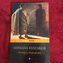 Книга «мастер и Маргарита», в Ростове-на-Дону